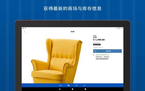 IKEA宜家截图2