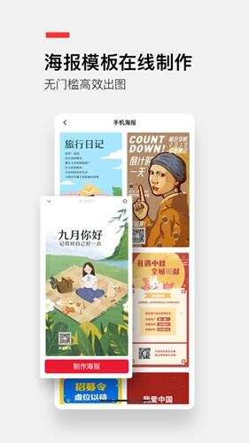 稿定設計app截圖2