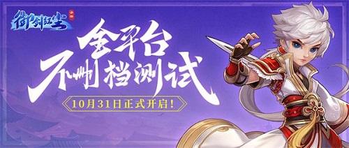 《御剑红尘》官网正式上线 不删档测试定档10月