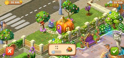 《梦幻花园?#25918;?#24043;小屋