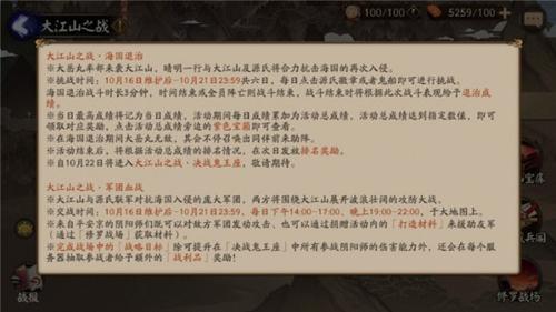 陰陽師大江山之戰砥金陣容2
