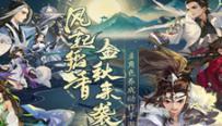 """《劍網3:指尖江湖》""""風起稻香""""全新版本今日上線!"""