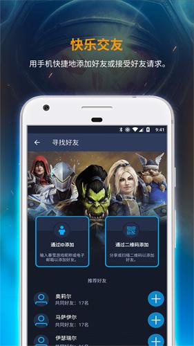 暴雪戰網app截圖2