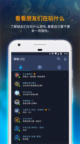 暴雪戰網app截圖1