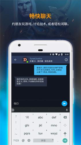 暴雪戰網app截圖4