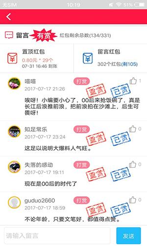 大爆料app截圖3