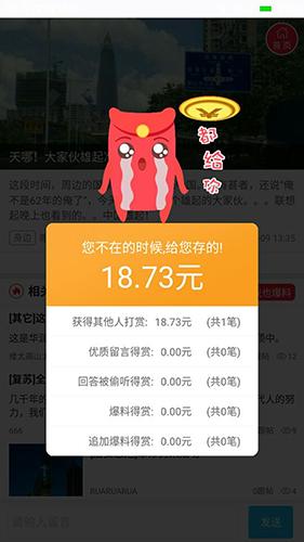 大爆料app截圖5