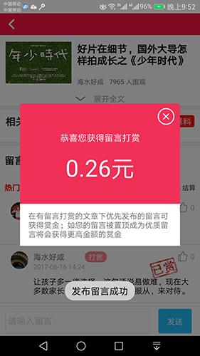 大爆料app截圖4