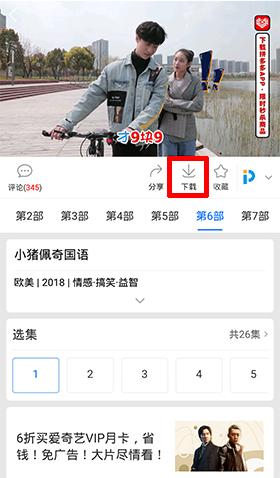 百度视频app如何下载视频3