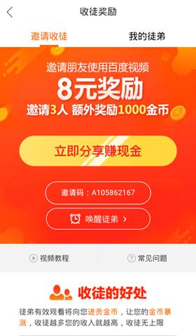 百度视频app邀请码2