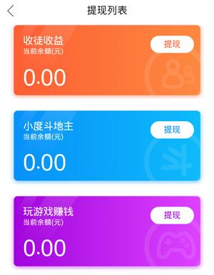 百度视频app怎么挣钱3