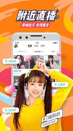 腾讯NOW直播app截图2