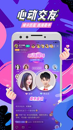 腾讯NOW直播app截图3