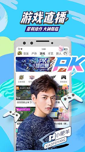 腾讯NOW直播app截图4
