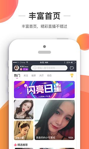 新秀娱乐app截图3