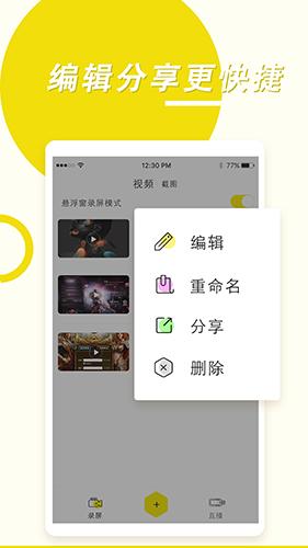 录屏高手app截图4