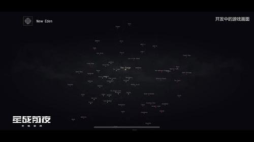 星战前夜:无烬星河3