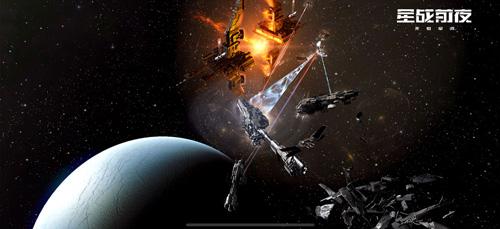 星战前夜:无烬星河7