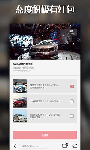 天天汽车app截图1