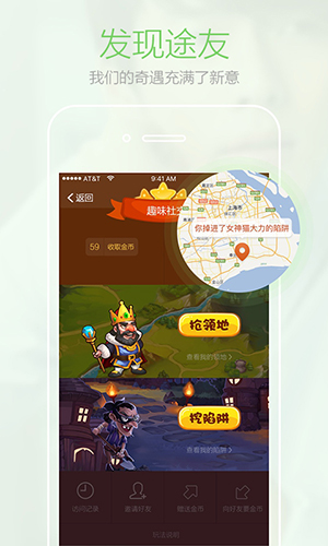 途同app截圖2
