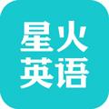 星火英語app