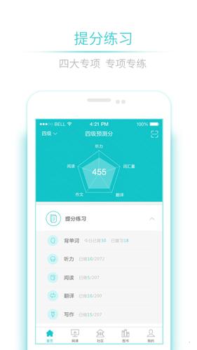 星火英語app截圖1