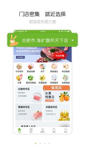 呆蘿卜app截圖4