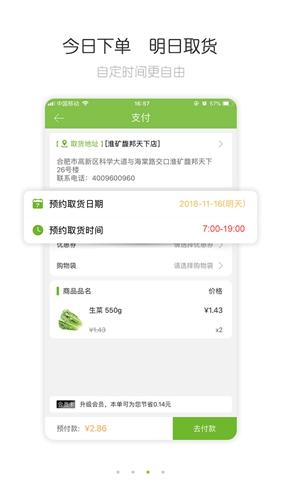 呆蘿卜app截圖3