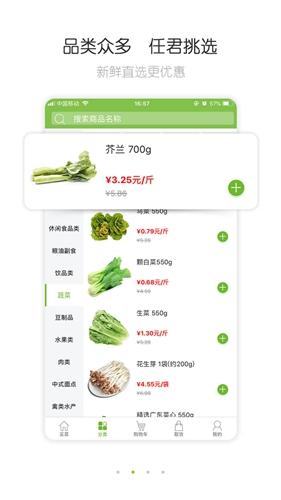 呆蘿卜app截圖2