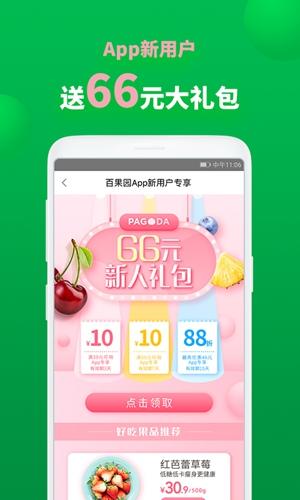 百果园app截图3