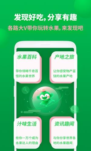 百果園app截圖4