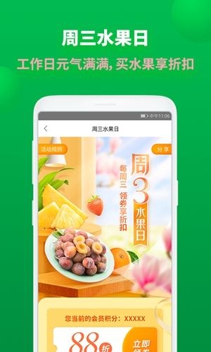 百果园app截图5