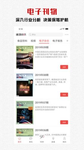 糖酒快讯app截图1