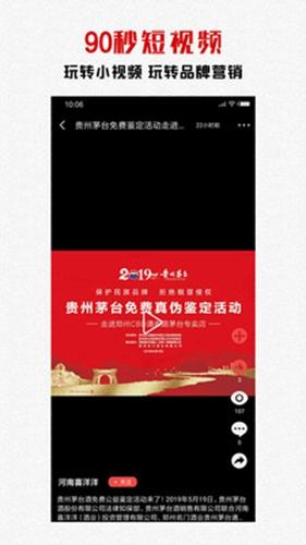 糖酒快讯app截图4