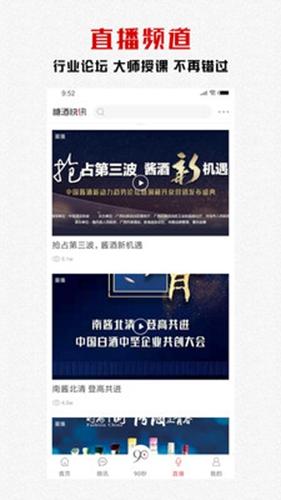 糖酒快讯app截图3