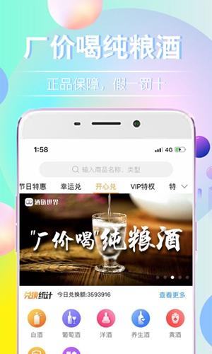 酒链世界app截图4