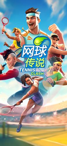 網球傳說3D截圖1