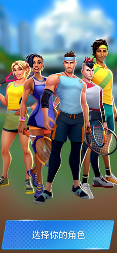 網球傳說3D截圖5