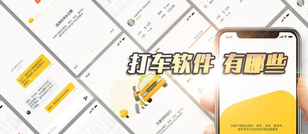 打車app