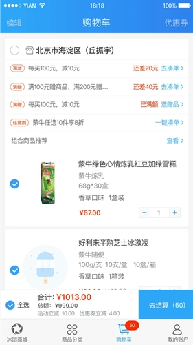冰团e购app截图1