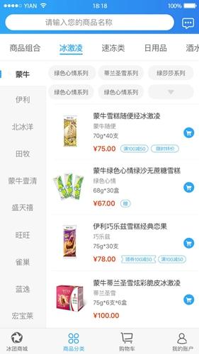 冰团e购app截图2