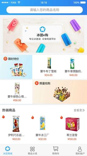 冰团e购app截图4