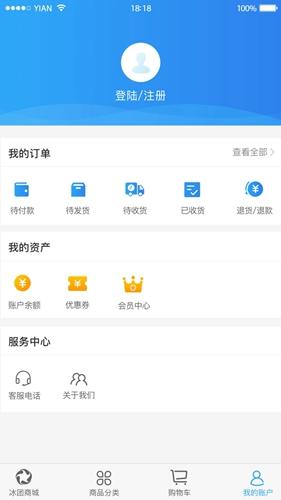 冰团e购app截图3