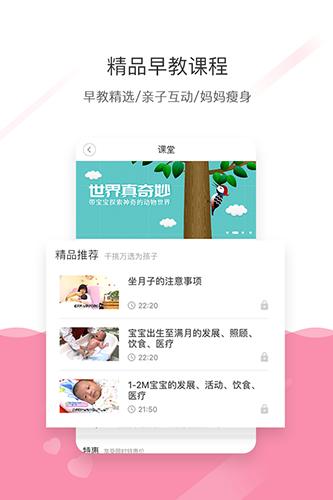 家有宝宝app截图2