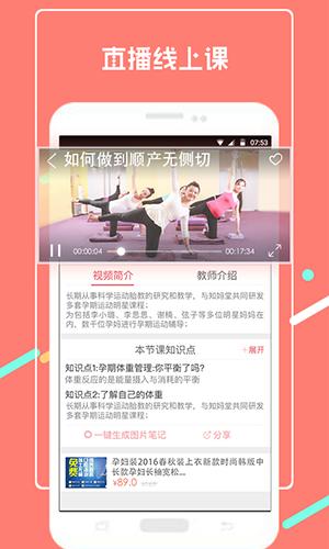芝麻孕育app截圖3