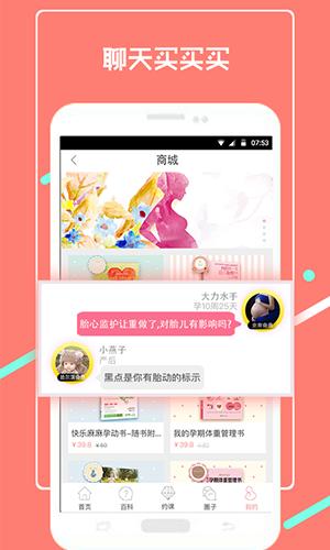 芝麻孕育app截圖2