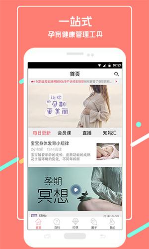 芝麻孕育app截圖4