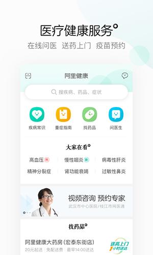 阿里健康app截图3