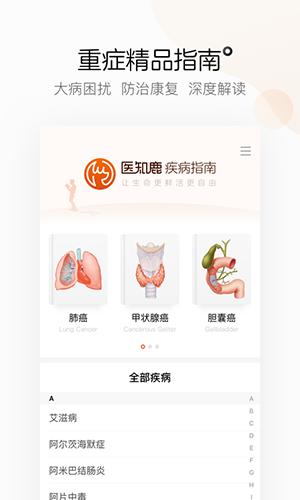 阿里健康app截图1
