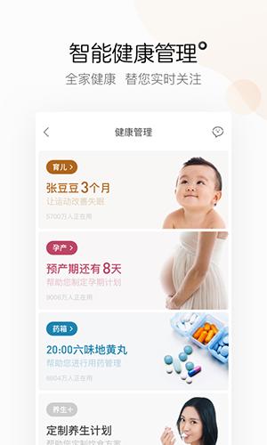 阿里健康app截图4